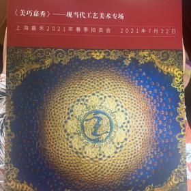 上海嘉禾2021春季拍卖会:《美巧嘉秀》~现当代工艺美术专场