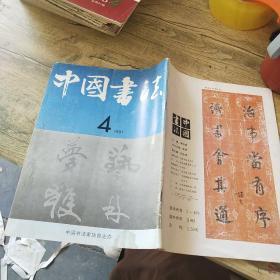 中国书法    1991   4