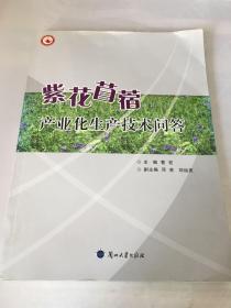 紫花苜蓿产业化生产技术问答