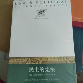 民主的宪法 未拆封
