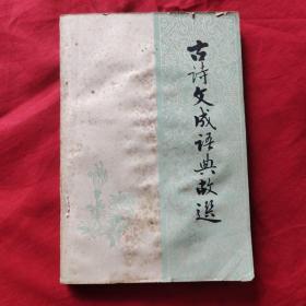 古诗文成语典故选
