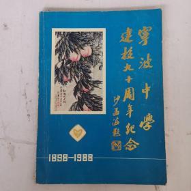 宁波中学建校九十周年纪念【1898-1988】