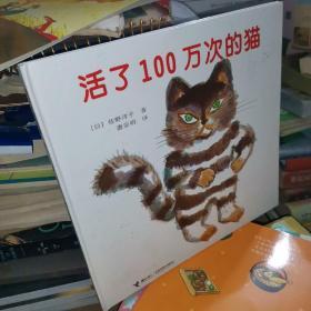 活了100万次的猫   绘本
