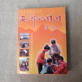 四集电视纪录片 西部的娃娃  DVD