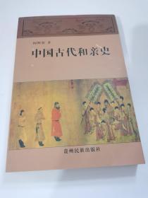 中国古代和亲史