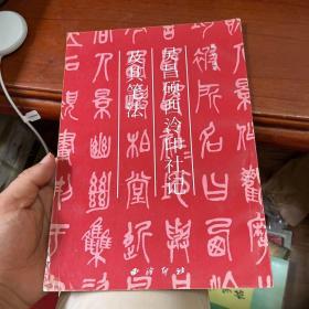 吴昌硕西冷印社记及其笔画