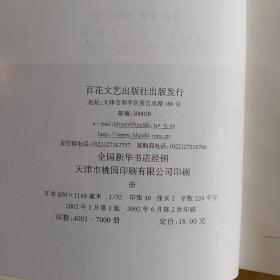 新编英国王室史话