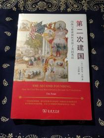 《第二次建国:内战与重建如何重铸了美国宪法》