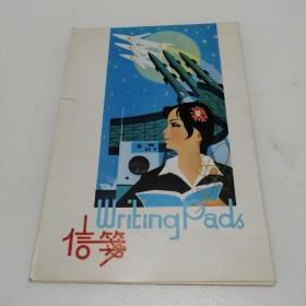 保卫祖国信笺【20张】五种图案 老信纸