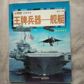 王牌兵器 : 舰艇