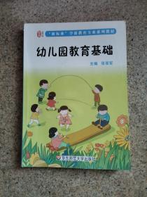 幼儿园教育基础