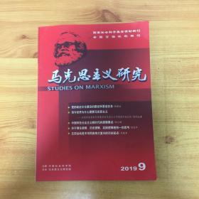 马克思主义研究(2019.9)