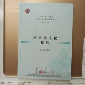 """""""一带一路""""交汇点连云港市现代化建设研究丛书一一连云港市文化论纲"""