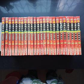 枭雄百传  全24卷