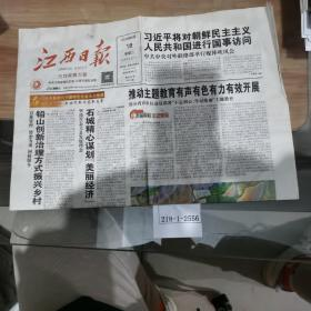 ,江西日报2019年6月18日