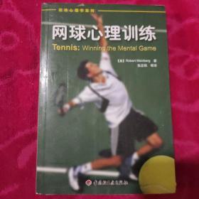 网球心理训练(大32)
