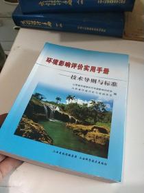 环境影响评价实用手册 : 技术导则与标准