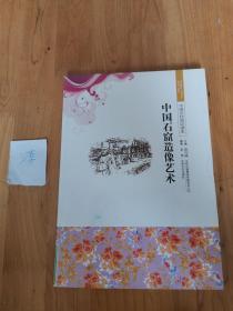 中国文化知识读本:中国石窟造像艺术