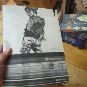 完美教学系列丛书-临摹范本精品集:完美教学系列丛书-临摹范本精品集B03册