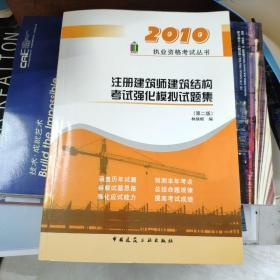 2010注册建筑师建筑结构考试强化模拟试题集