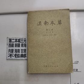 滇南本草(第二卷)