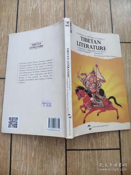 藏书坊:西藏文学(英)