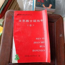 文艺战士话当年(十)