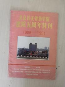 北京针灸骨伤学院建院五周年特刊 1986-1991