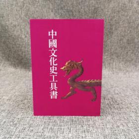 特惠· 台湾万卷楼版 木铎编辑室《中国文化史工具书》