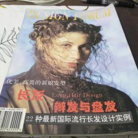 国际标榜发型丛书长发(辫发与盘发),16开