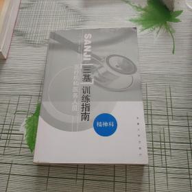 医疗机构医务人员·三基训练指南:精神科