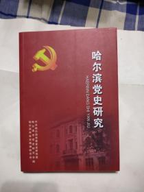 哈尔滨党史研究28.. 18元包邮,