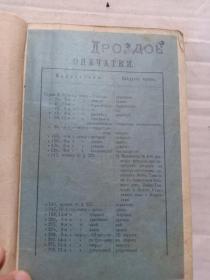 1916年哈尔滨《俄文书籍》内有中东铁路火车驾驶和铁轨维护内容,信号电报,邮政邮寄等内容,小32开。1-60