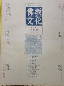 佛教文化(2011.12)