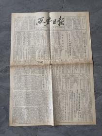 1955年8月20日《西安日报》报纸