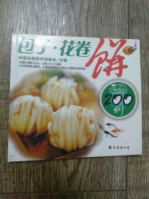 百姓百味3-05:包子·花卷·饼
