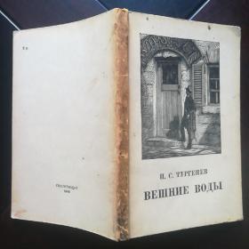 俄文老版书籍(1949年)春潮 木刻封面漂亮