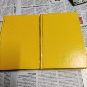 中华文学百家经典第三十四卷第五十一卷两本合售