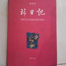 非日记 2002年前后的书情书色 见图