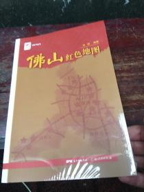 红色广东丛书:佛山红色地图