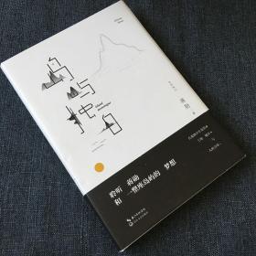 岛屿独白:蒋勋说台湾