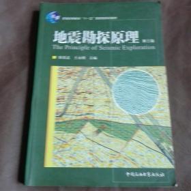 """地震勘探原理(第3版)/普通高等教育""""十一五""""国家级规划教材"""
