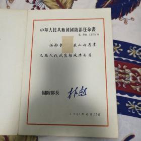 1961年6月国防部长林彪签章中华人民共和国国防部任命书。