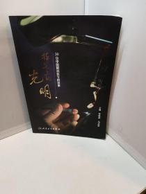 指尖上的光明——30位中国眼科医生的故事