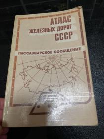 苏联铁路地图 1988年