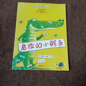 暖房子经典绘本系列·第八辑·奇妙篇:危险的小鳄鱼(平未翻阅无破损无字迹带注音大图大字)