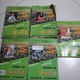 农业考古(中国茶文化)专号(2001年②④,02年②④,03年②)共5本合售