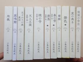 三岛由纪夫文学系列 11种