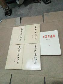 毛泽东选集 第一卷 第二卷 第三卷 第四卷 第五卷 共5卷 1—4卷为1991年版 第5卷为1977年版  (全部为上海一印)