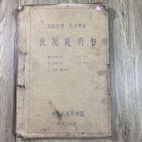 ZQD25型长刀磨床使用说明书